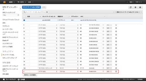 05 ブロックする IP アドレスを CIDR で入力