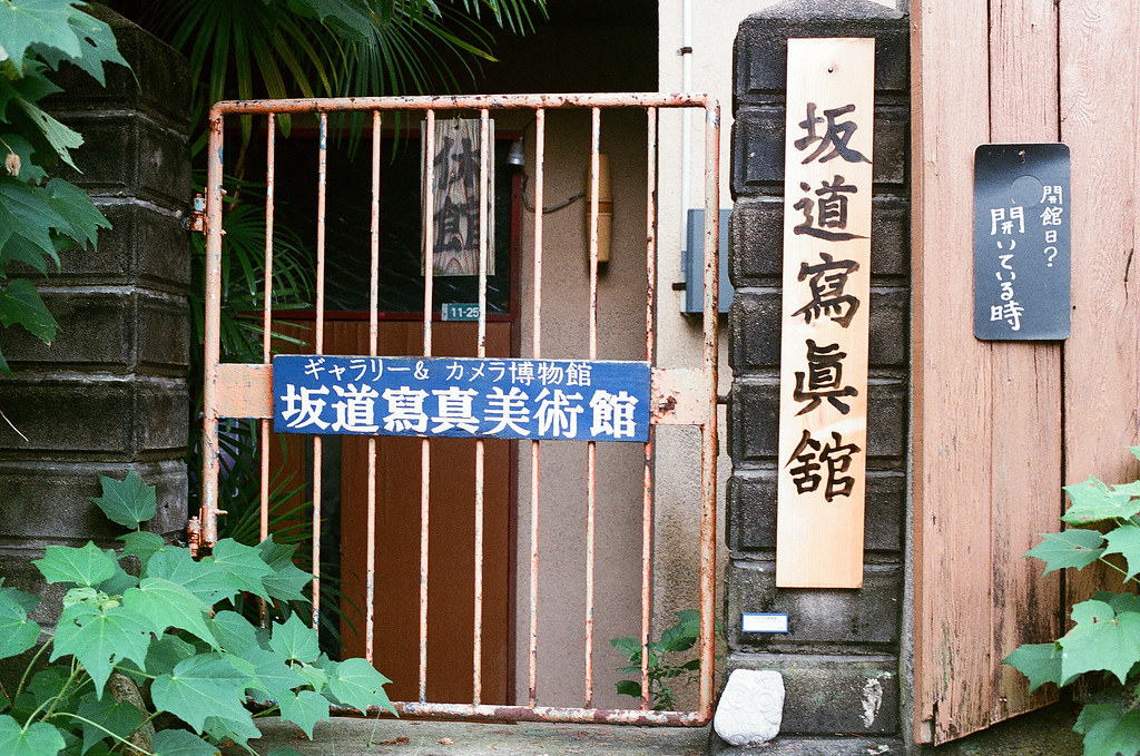 寫真館 尾道 おのみち Onomichi, Hiroshima 2015/08/30 寫真館,但今日休館。  Nikon FM2 / 50mm FUJI X-TRA ISO400 Photo by Toomore