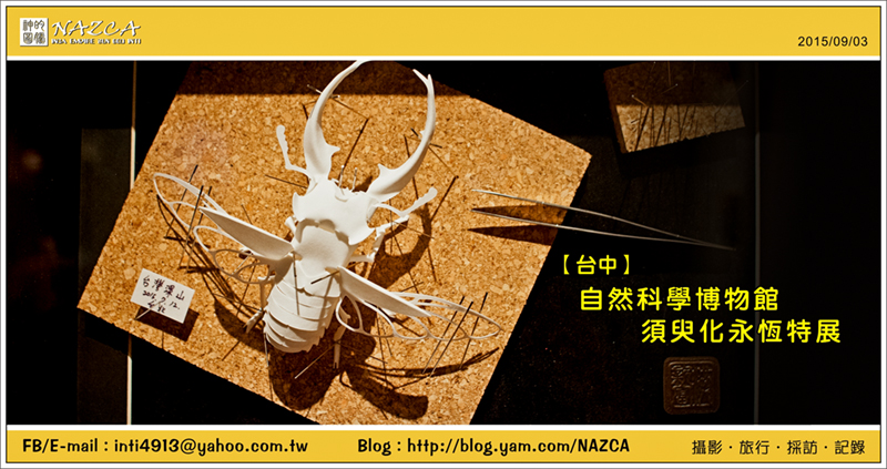 20150923_科博館 須臾化永恆特展.