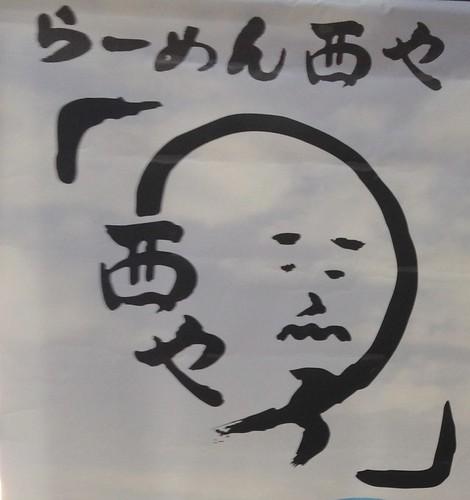 hokkadio-monbetsu-ramen-nishiya-logo