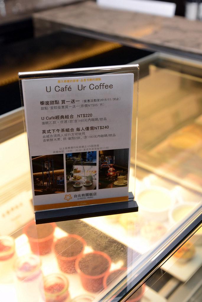 台北有園飯店 U HOTEL Taipei