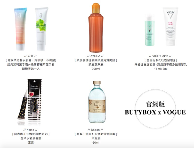 BUTYBOX VOGUE3