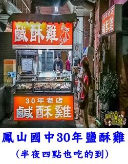 鳳山國中30年鹽酥雞