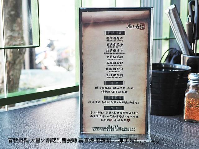 春秋戰鍋 大里火鍋吃到飽餐廳 壽喜燒 麻辣鍋 11