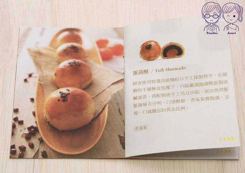 5 舊振南餅店 蛋黃酥
