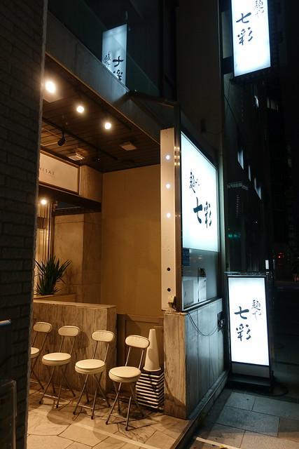 麺や七彩 (Menya Shichisai)