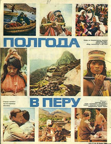 Советский экран - 1972-15-23