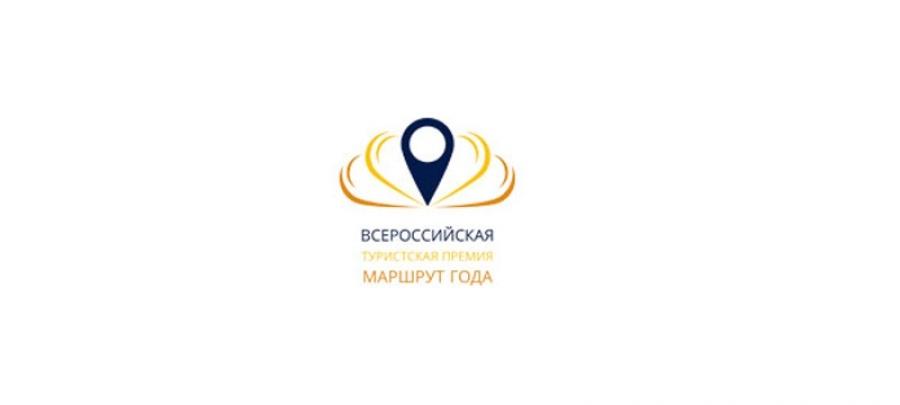 Всероссийская туристская премия «Маршрут года»