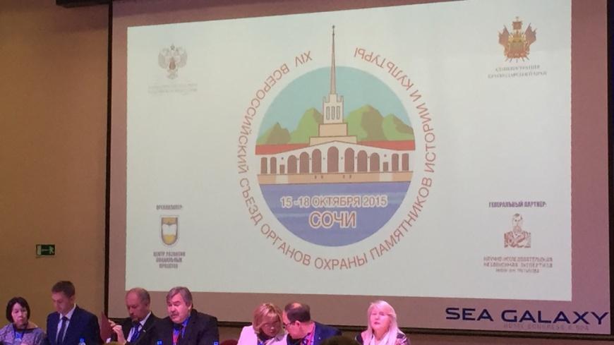XIV Всероссийский съезд органов охраны памятников истории и культуры начал свою работу в Сочи