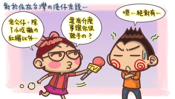 香港人移民台灣工作1