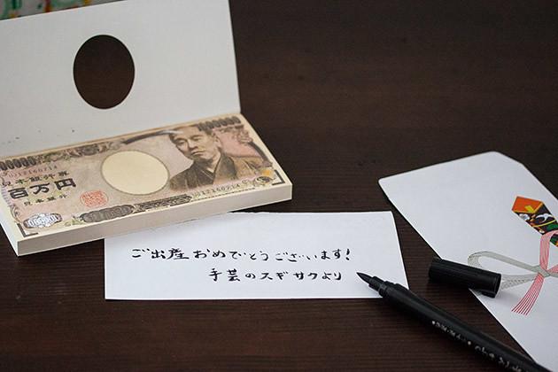 100万円ふせんにメッセージ