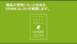 20151128_EPARK_01