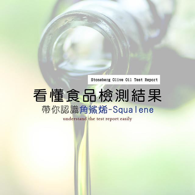 快速了解「角鯊烯Squalene」!含有角鯊烯的橄欖油~
