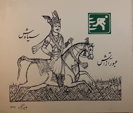 Kambiz-Derambakhsh-Exhibition3