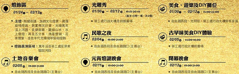 2017屏東綵燈節海報-2
