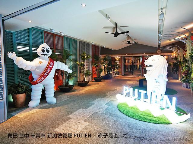 莆田 台中 米其林 新加坡餐廳 PUTIEN 10