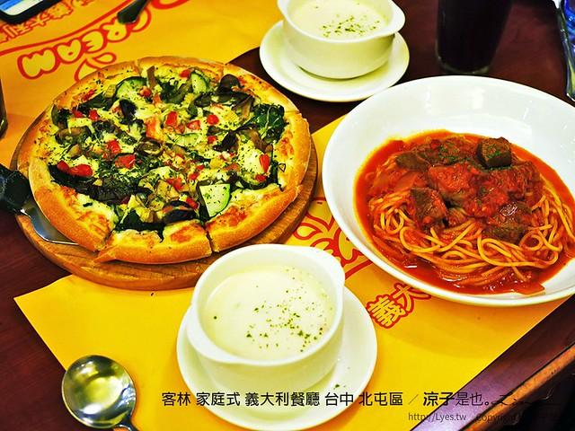 客林 家庭式 義大利餐廳 台中 北屯區 6