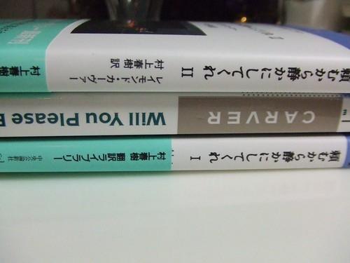 村上春樹が訳した本 / Murakami Haruki