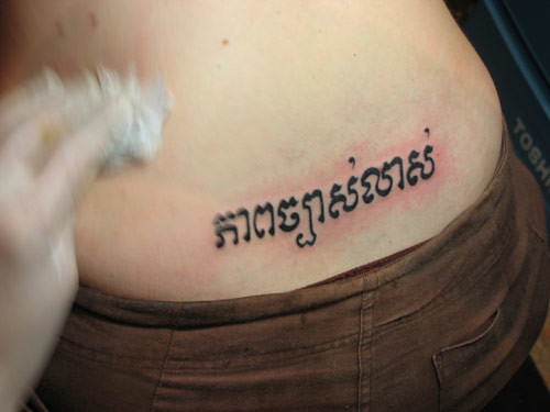 My Tattoo | Flickr - Photo Sharing!