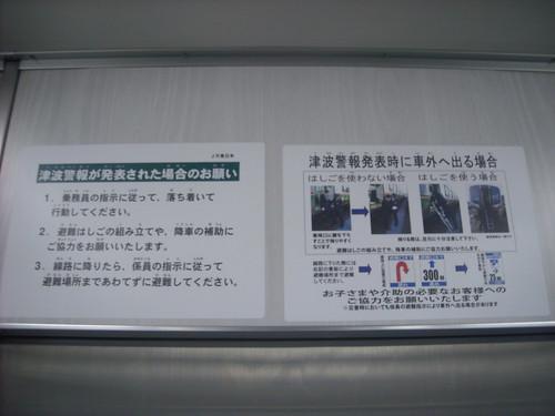 仙山線車内の津波時の注意の掲示