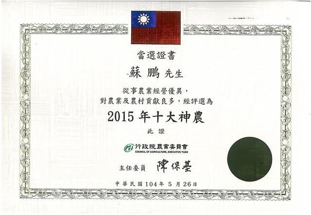 十大神農證書(中文版)