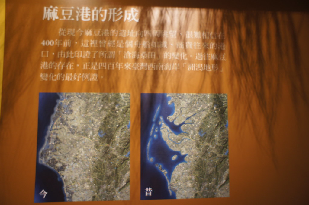 台南市麻豆區倒風內海故事館 (22)