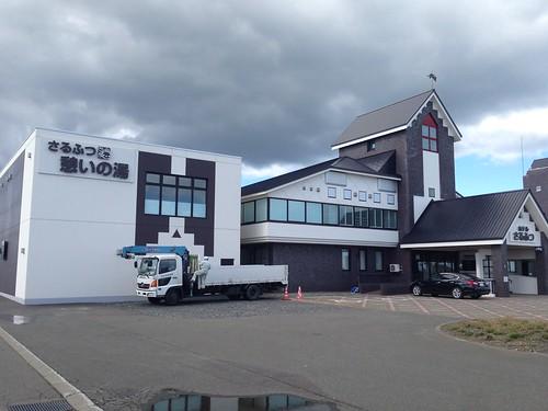 hokkaido-saruhutsu-ikoinoyu-outside