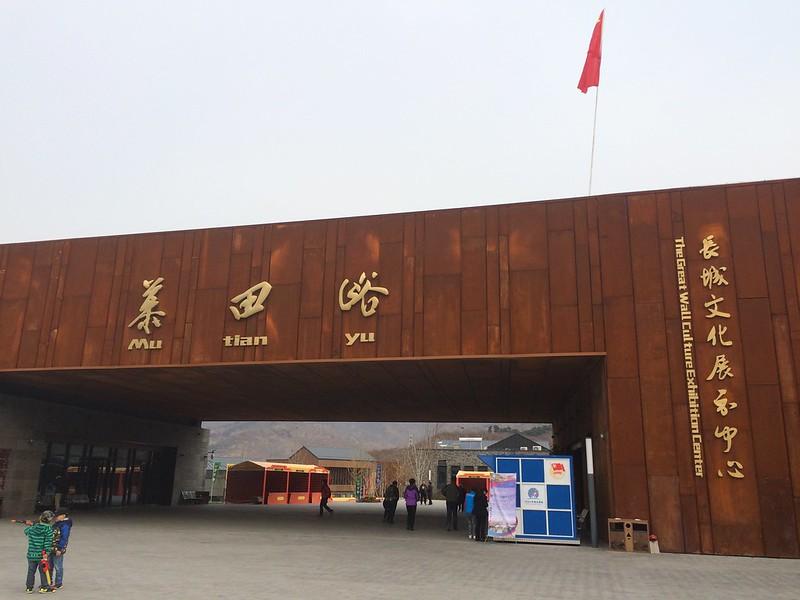 Beijing - Great Wall - LBT 2014
