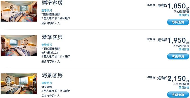 香港迪士尼-好萊ㄨ房價格
