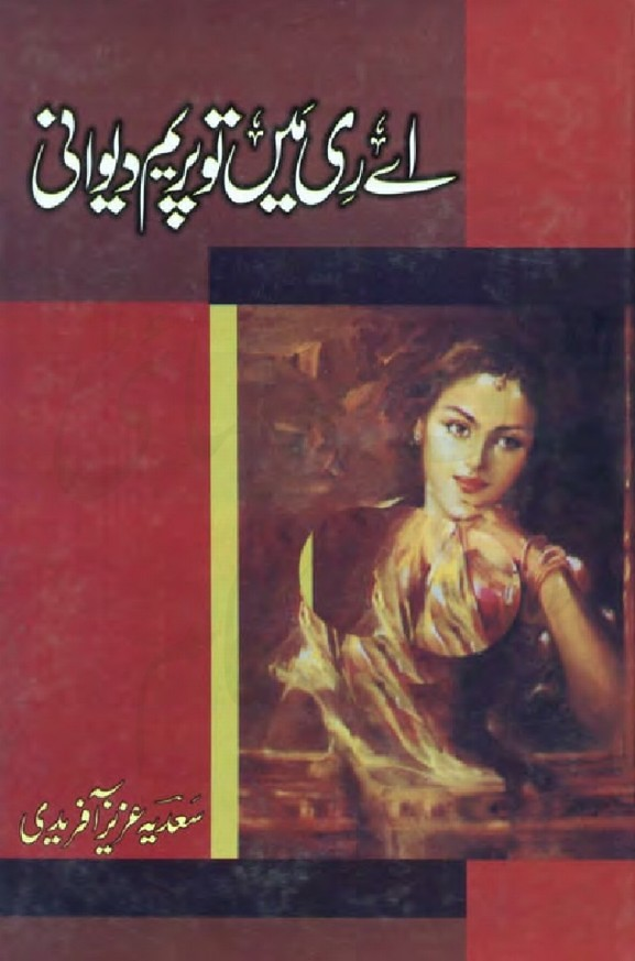Ae Rii Main To Preem Dewani Complete Novel By Sadia Aziz Afridi