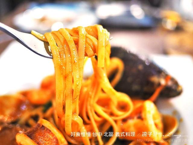 好食慢慢 台中 北區 義式料理 27