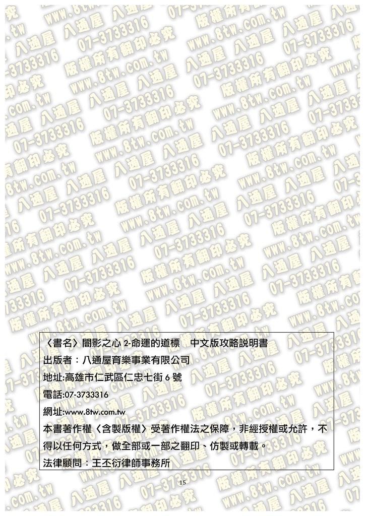 S0282闇影之心2-命運的道標 中文版攻略_Page_16