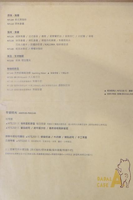 Cafe,Dadala,南台灣,嘉義,地址,推薦,早午餐,電話 @強生與小吠的Hyper人蔘~