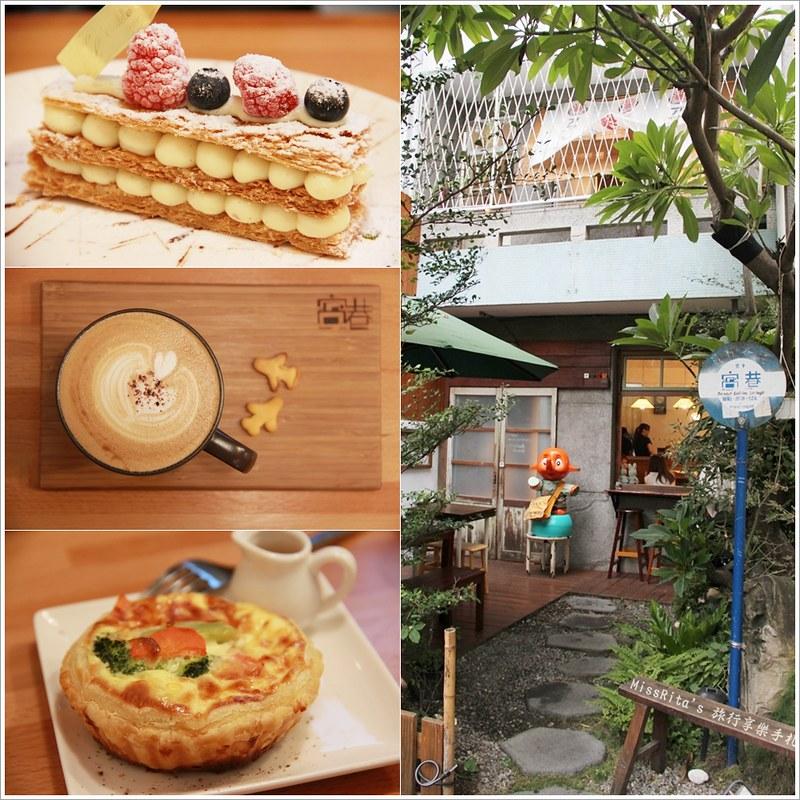 台中甜點 台中下午茶 台中老屋咖啡 台中咖啡 窩巷 Hidden Lane 窩巷甜點店 台中懷舊 台中窩巷0