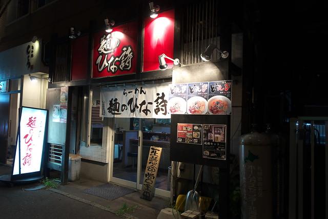 麺のひな詩 リニューアル後3回目_01