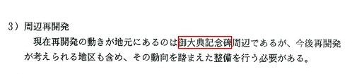 新宿駅 御大典記念碑 (5)