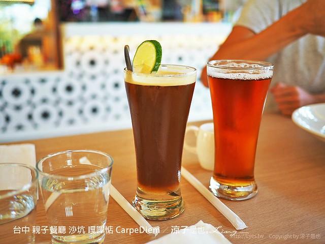 台中 親子餐廳 沙坑 嘎嗶惦 CarpeDiem 21