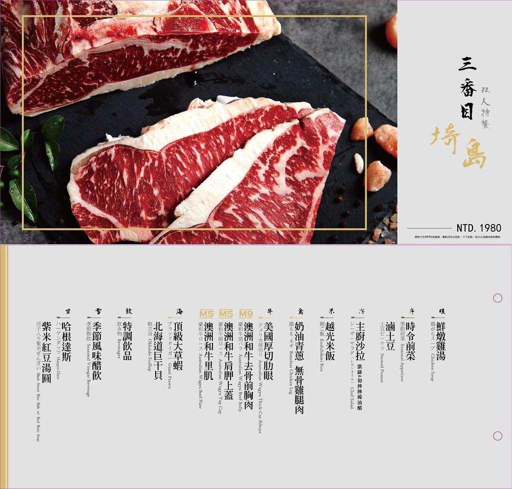 台北牧島菜單_170114_0019