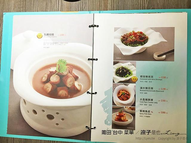 莆田 台中 菜單 8
