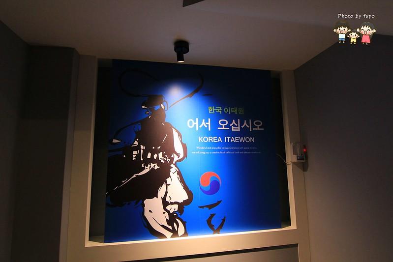 嘉義韓國料理 028