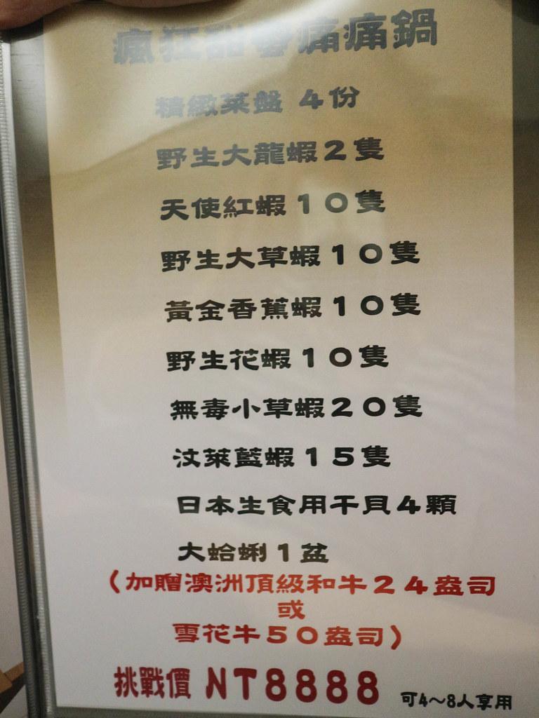 IMG_7651板橋火鍋崔官木桶鍋 (4)