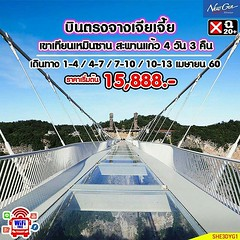 บินตรงจางเจียเจี้ย เขาเทียนเหมินซาน สะพานแก้ว 4วัน 3คืน   บิน NewGen  เดินทางวันที่ 1-4 / 4-7 เมษายน 60 ราคาท่านละ 15,888.- เดินทางวันที่ 7-10 เมษายน 60 ราคาท่านละ 17,888.- เดินทางวันที่ 10-13 เมษายน 60 ราคาท่านละ 19,888.-  นำท่านพิสูจน์ความกล้ากับ #สะพาน