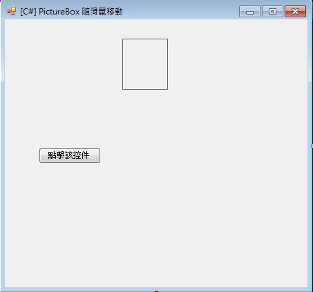 [C#] PictureBox 隨滑鼠移動-1