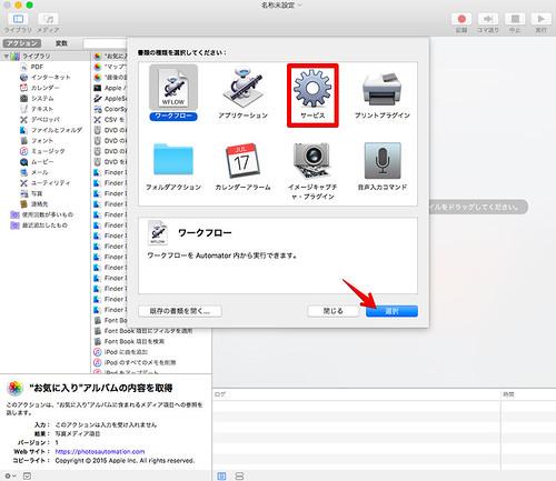 mac-photo-export005