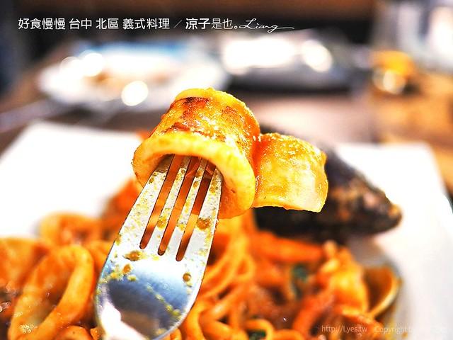 好食慢慢 台中 北區 義式料理 29