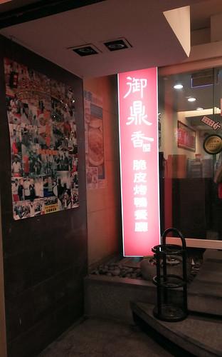 [台北烤鴨推薦]御鼎香脆皮烤鴨餐廳-現場桌邊片鴨show (3)