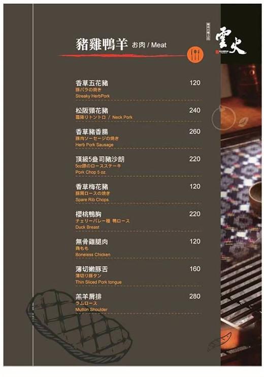台中燒肉雲火日式燒肉菜單menu價位12