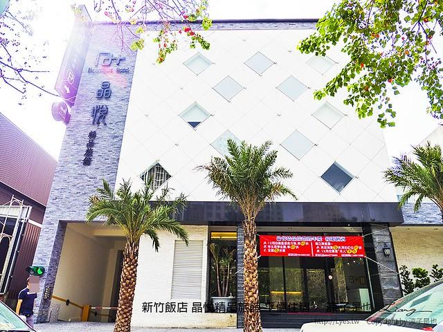 新竹飯店 晶悅精品旅館 平價住宿 1