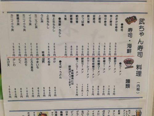 rebun-island-takechan-sushi-menu02