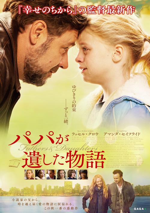 映画『パパが遺した物語』日本版ポスター